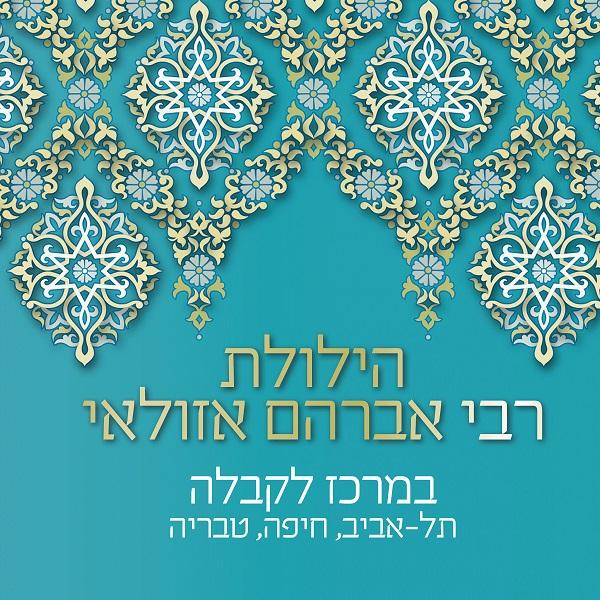 הילולת  רבי אברהם אזולאי  5.11.15 יום חמישי בשעה 19:30