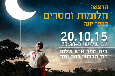הרצאה על חלומות ומסרים בכפר יונה, יום שלישי 20.10.15