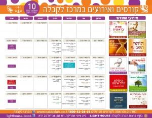 לוח קורסים ואירועים במרכז לקבלה תל אביב - אוקטובר 2015