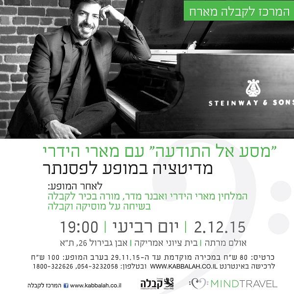 המרכז לקבלה מארח את הפסנתרן מארי הידרי למופע בתל אביב במסגרת מסע ההופעות העולמי של האמן