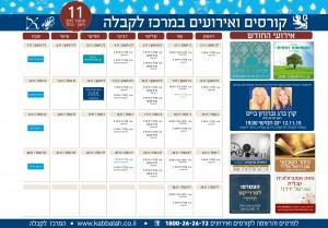 לחצו על התמונה של הקלנדר למטה כדי להגדילה ולראות את הארועים במרכז לקבלה חיפה, נובמבר 2015