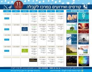 לוח קורסים ואירועים לחודש נובמבר 2015