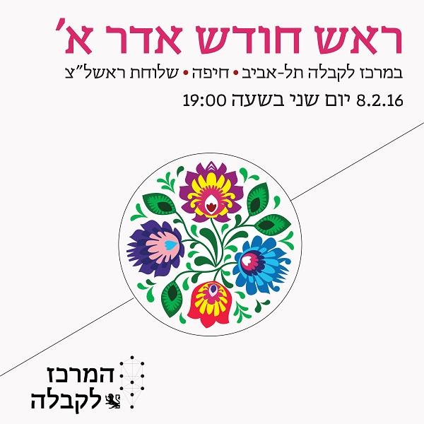 ראש חודש אדר א' - תל אביב, חיפה ושלוחת ראשון לציון
