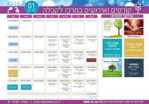 לוח קורסים ואירועים במרכז לקבלה חיפה ינואר 2016