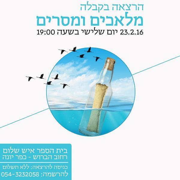 הרצאה בקבלה: מלאכים ומסרים - שלוחת כפר יונה 23.2.16