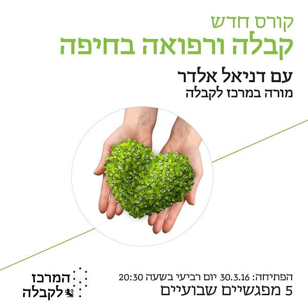 קורס חדש קבלה ורפואה בחיפה עם דניאל אלדר הפתיחה: 30.3.16 יום רביעי בשעה 20:30