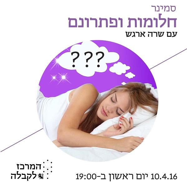 סמינר חלומות ופתרונם 10.4.16 יום ראשון ב-19:00