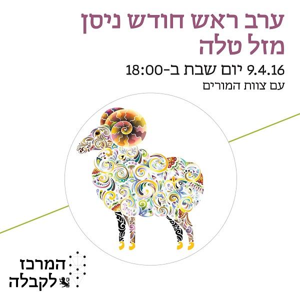 ערב ראש חודש ניסן מזל טלה / המרכז לקבלה חיפה