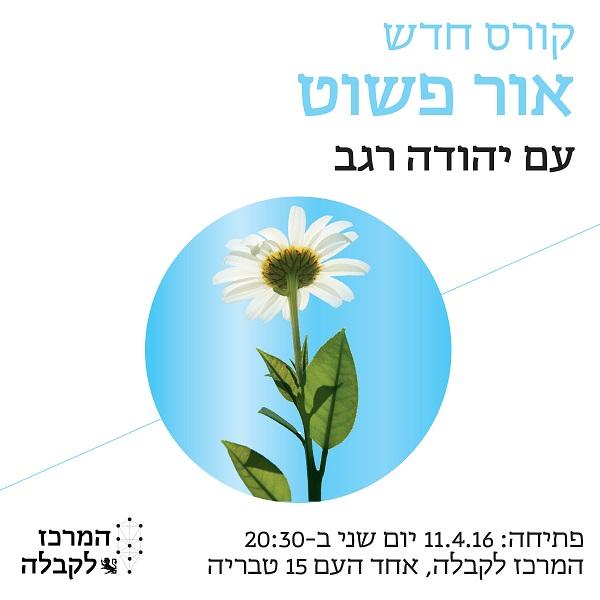 חדש: שיעור אור פשוט בטבריה עם יהודה רגב מורה במרכז לקבלה פתיחה: 11.4.16 יום שני ב-20:30