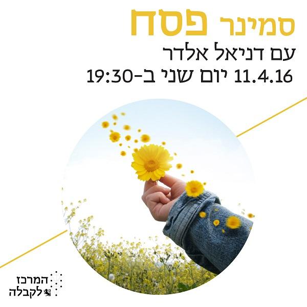 סמינר פסח עם דניאל אלדר 11.4.16 יום שני בשעה 19:30