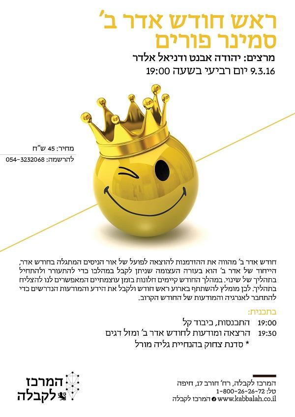 חיפה-ראש חודש אדר ב' סמינר פורים