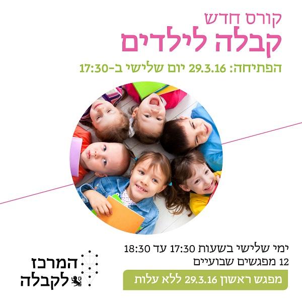 קורס חדש: קבלה לילדים