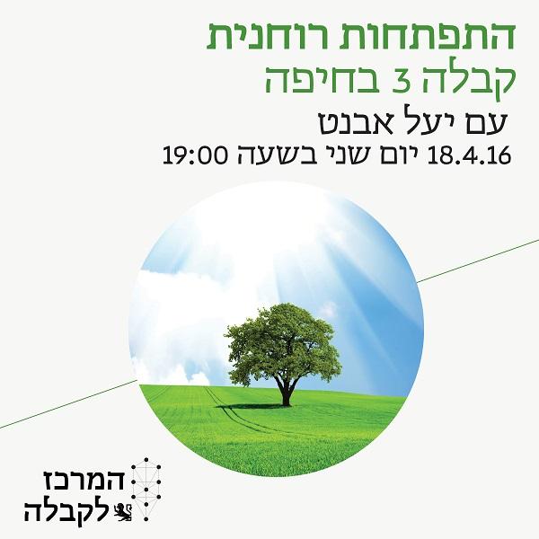 קבלה 3 המרכז לקבלה חיפה