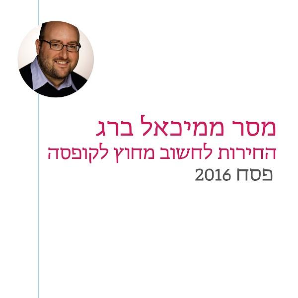 מסר ממיכאל ברג לפסח 2016