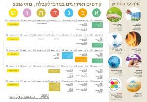 לחצו על התמונה של הקלנדר למטה כדי להגדילה ולראות את הארועים במרכז לקבלה חיפה, מאי 2016