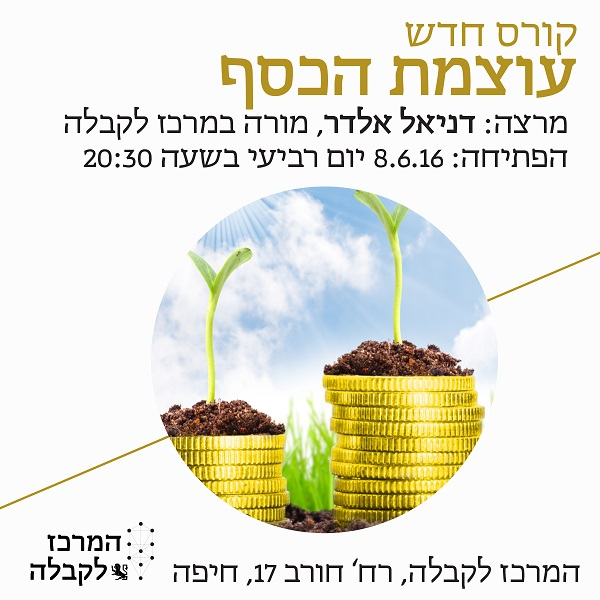 קורס חדש עוצמת הכסף הפתיחה: 8.6.16 יום רביעי  / המרכז לקבלה חיפה