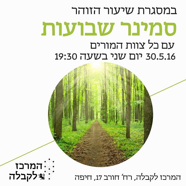 במסגרת שיעור הזוהר עם כל צוות המורים 30.5.16 יום שני בשעה 19:30 במרכז לקבלה חיפה