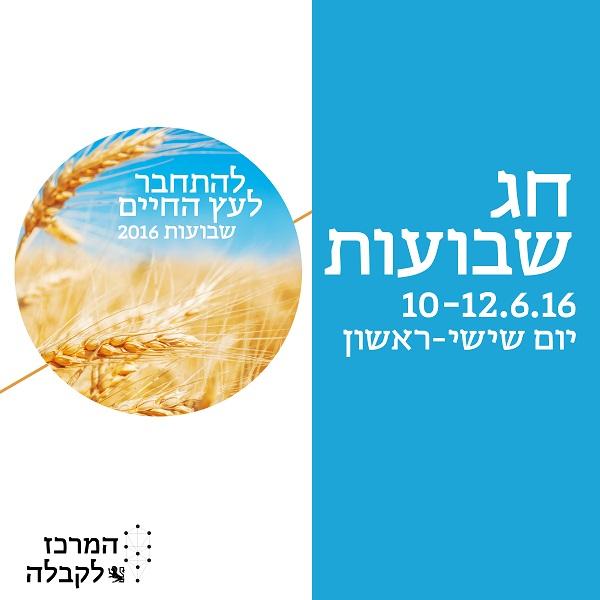 חג  שבועות 10-12.6.16  יום שישי-ראשון במרכז לקבלה חיפה