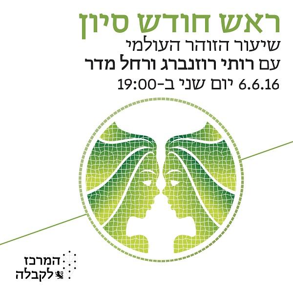 ראש חודש סיון  במסגרת שיעור הזוהר העולמי  עם רותי רוזנברג ורחל מדר 6.6.16 יום שני ב-19:00