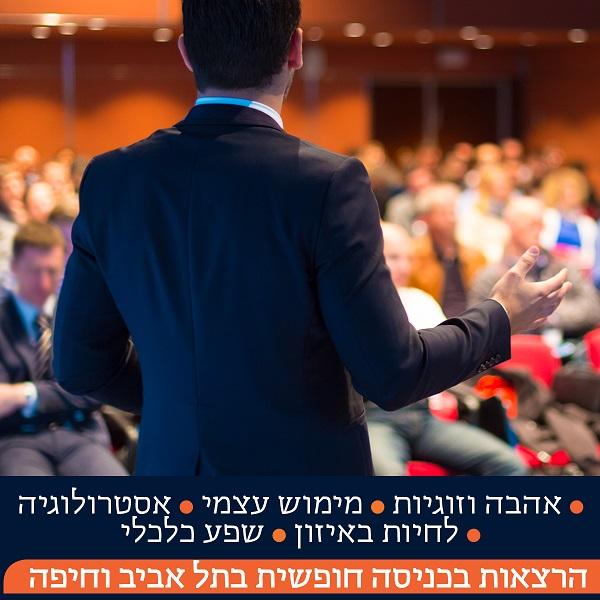 הרצאות מעולם הקבלה - הכניסה חופשית