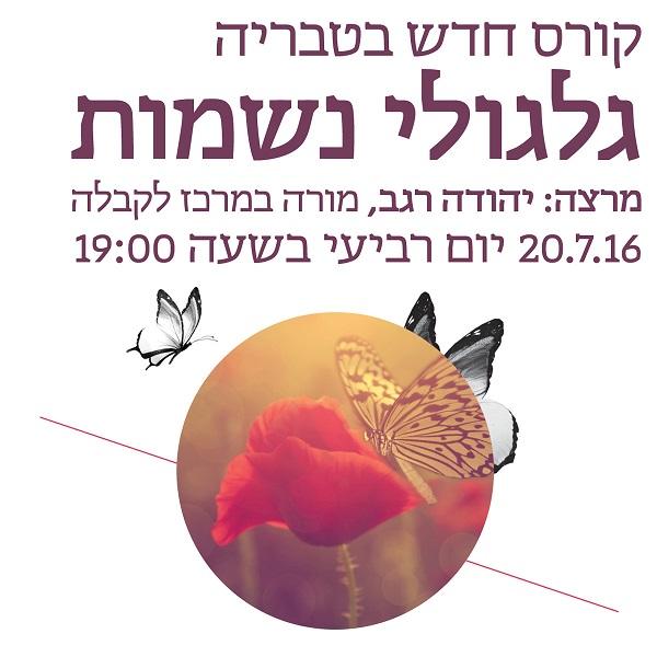 קורס חדש בטבריה גלגולי נשמות 20.7.16 יום רביעי בשעה 19:00