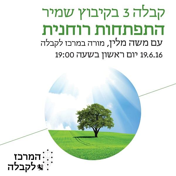 קבלה 3 בקיבוץ שמיר התפתחות רוחנית עם משה מלין, מורה במרכז לקבלה 19.6.16 יום ראשון בשעה 19:00