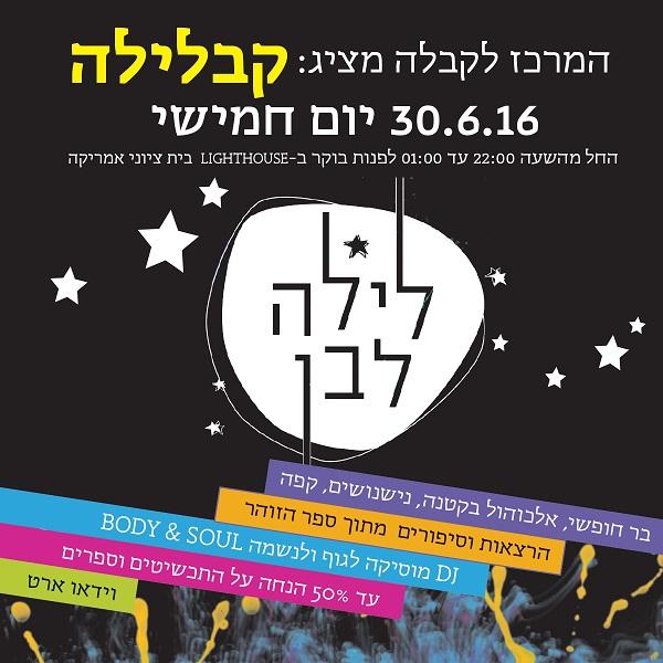 המרכז לקבלה מציג: קבלילה  30.6.16  יום חמישי לילה לבן בשיתוף עיריית תל-אביב