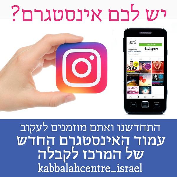 עמוד האינסטגרם החדש  של המרכז לקבלה  kabbalahcentre_israel