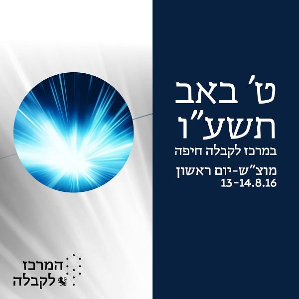 """ט' באב  תשע""""ו מוצ""""ש-יום ראשון 13-14.8.16 / המרכז לקבלה חיפה"""