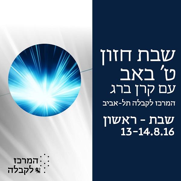 שבת חזון ט' באב עם קרן ברג שבת - ראשון 13-14.8.16