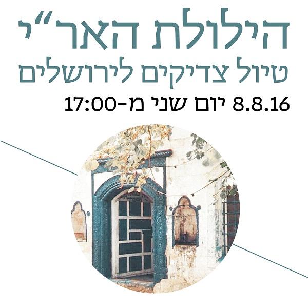 """הילולת האר""""י טיול צדיקים לירושלים 8.8.16"""