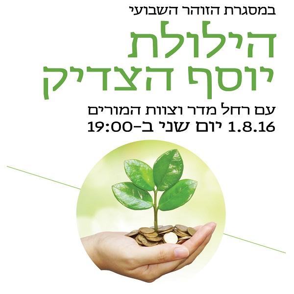 הילולת יוסף הצדיק במסגרת הזוהר השבועיעם רחל מדר וצוות המורים  1.8.16 יום שני ב-19