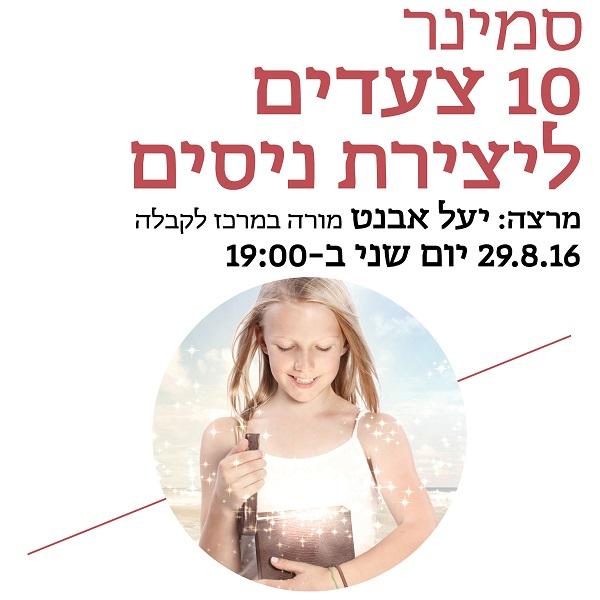 סמינר: 10 צעדים ליצירת ניסים  / המרכז לקבלה חיפה