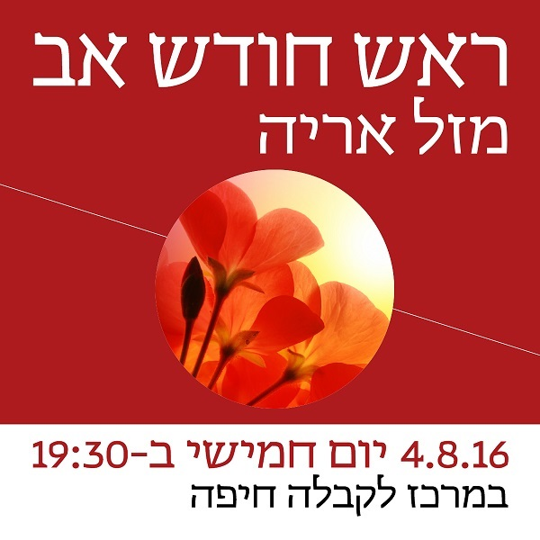 ראש חודש אב מזל אריה / המרכז לקבלה חיפה