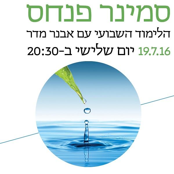 סמינר פנחס 19.7.16 בשעה 20:30