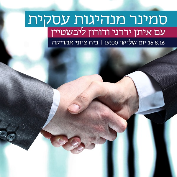 סמינר מנהיגות עסקית עם איתן ירדני ודורון ליבשטיין 16.8.16 יום שלישי ב-19:00