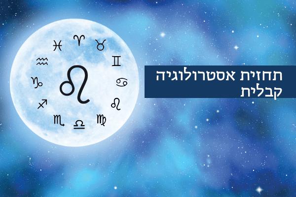 תחזית אסטרולוגיה קבלית 20.8 – 14.8 / יעל ירדני
