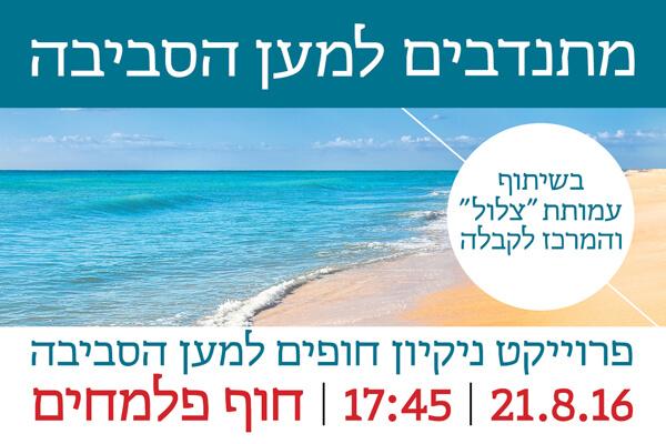 """21.8.16  27.8.16 יום ראשון בשעה 17:45 חוף פלמחים -  בואו להתנדב, ולקחת חלק בפרוייקט ניקיון חופים  למען הסביבה בשיתוף עמותת """"צלול"""" והמרכז לקבלה"""