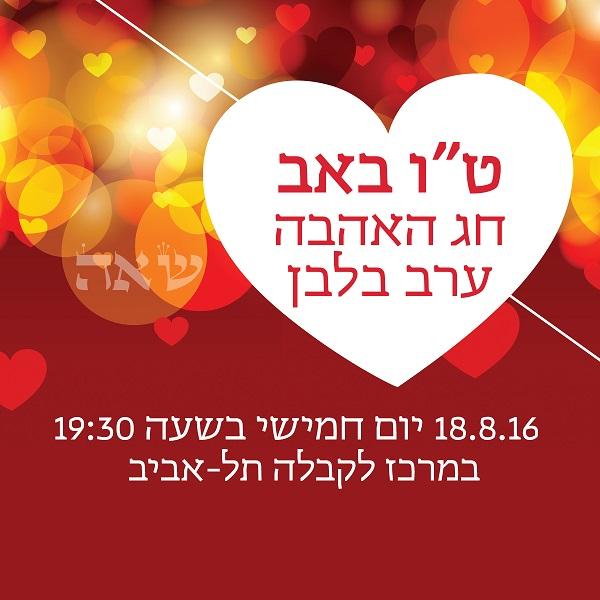 """ט""""ו באב חג האהבה ערב בלבן 18.8.16 יום חמישי בשעה 19:30"""