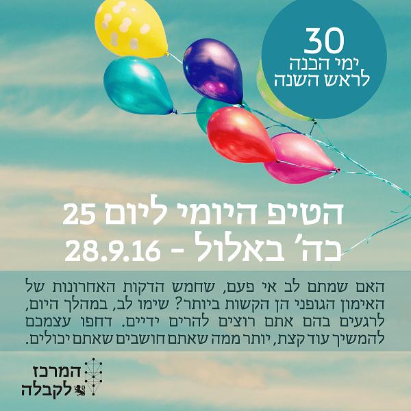 30 ימי הכנה לראש השנה – יום 25 – כה' באלול 28.9.16