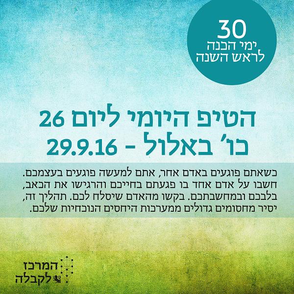 30 ימי הכנה לראש השנה – יום 26 – כו' באלול 29.9.16