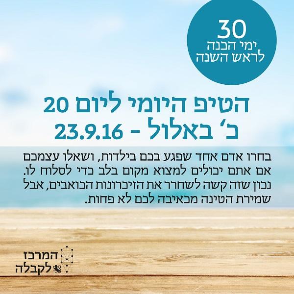 30 ימי הכנה לראש השנה – יום 20 – כ' באלול 23.9.16
