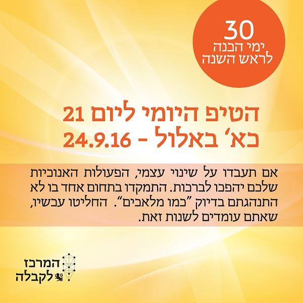 30 ימי הכנה לראש השנה – יום 21 – כא' באלול 24.9.16