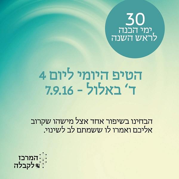 30 ימי הכנה לראש השנה – יום 4 – ד' באלול 7.9.16