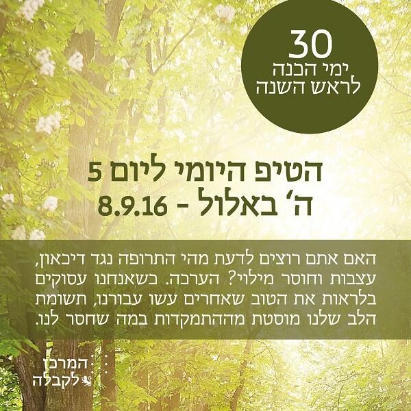 30 ימי הכנה לראש השנה – יום 5 – ה' באלול 8.9.16