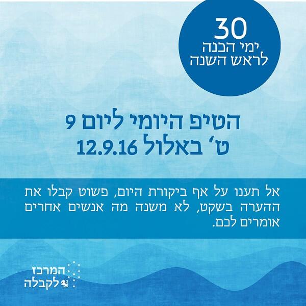 30 ימי הכנה לראש השנה – יום 9 – ח' באלול 12.9.16