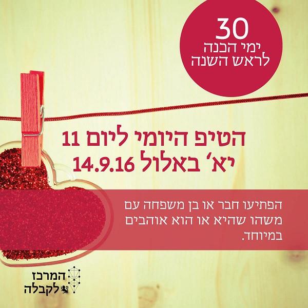 30 ימי הכנה לראש השנה – יום 11 – יא' באלול 14.9.16