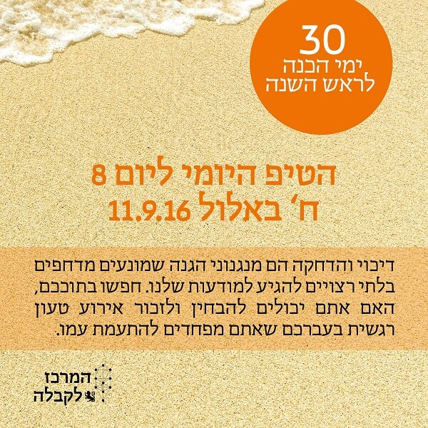 30 ימי הכנה לראש השנה – יום 8 – ח' באלול 11.9.16