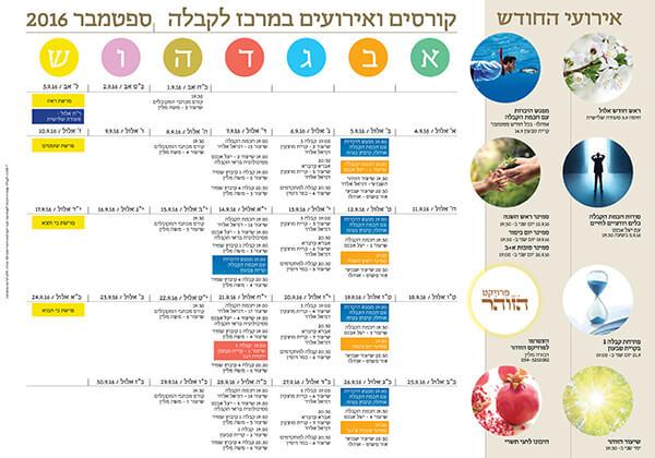 לוח קורסים ואירועים: המרכז לקבלה חיפה – ספטמבר 2016