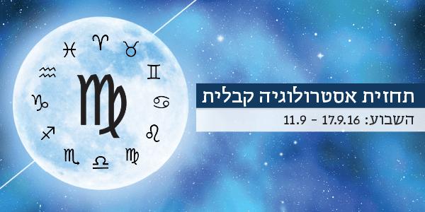 תחזית אסטרולוגיה קבלית 17.9 – 11.9 / יעל ירדני